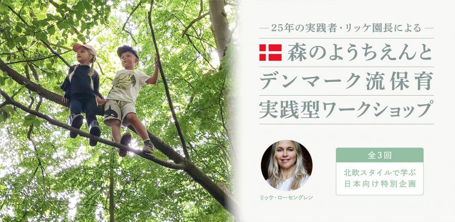 デンマーク流保育 実践型ワークショップ