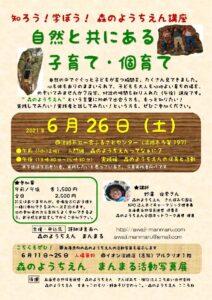@淡路島 知ろう!学ぼう!森のようちえん講座 「自然と共にある、子育て・個育て」