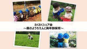 【6/4(金)オンラインイベント】わくわくシェア会~森のようちえんと異年齢保育~