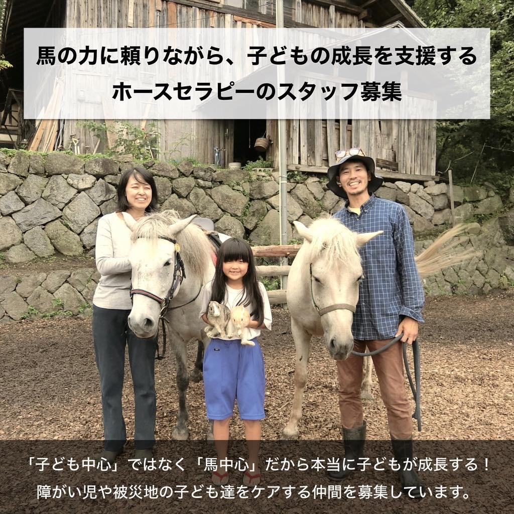 馬の力に頼り、子どもの成長を支援 ホースセラピーのスタッフ募集(経験不問)