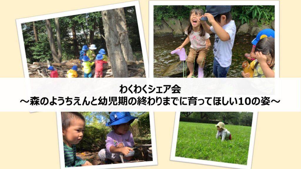 【7月14日(水)20時~ わくわくシェア会】森のようちえんと幼児期の終わりまでに育ってほしい10の姿