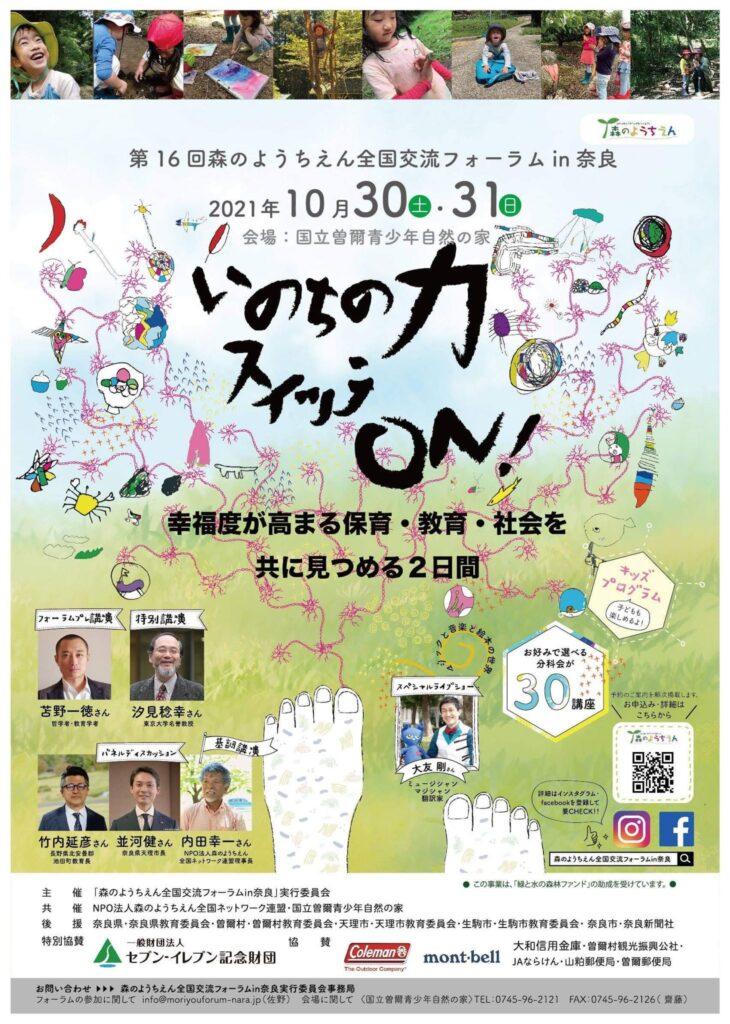 第16回森のようちえん全国交流フォーラムin奈良 開催要項のお知らせ