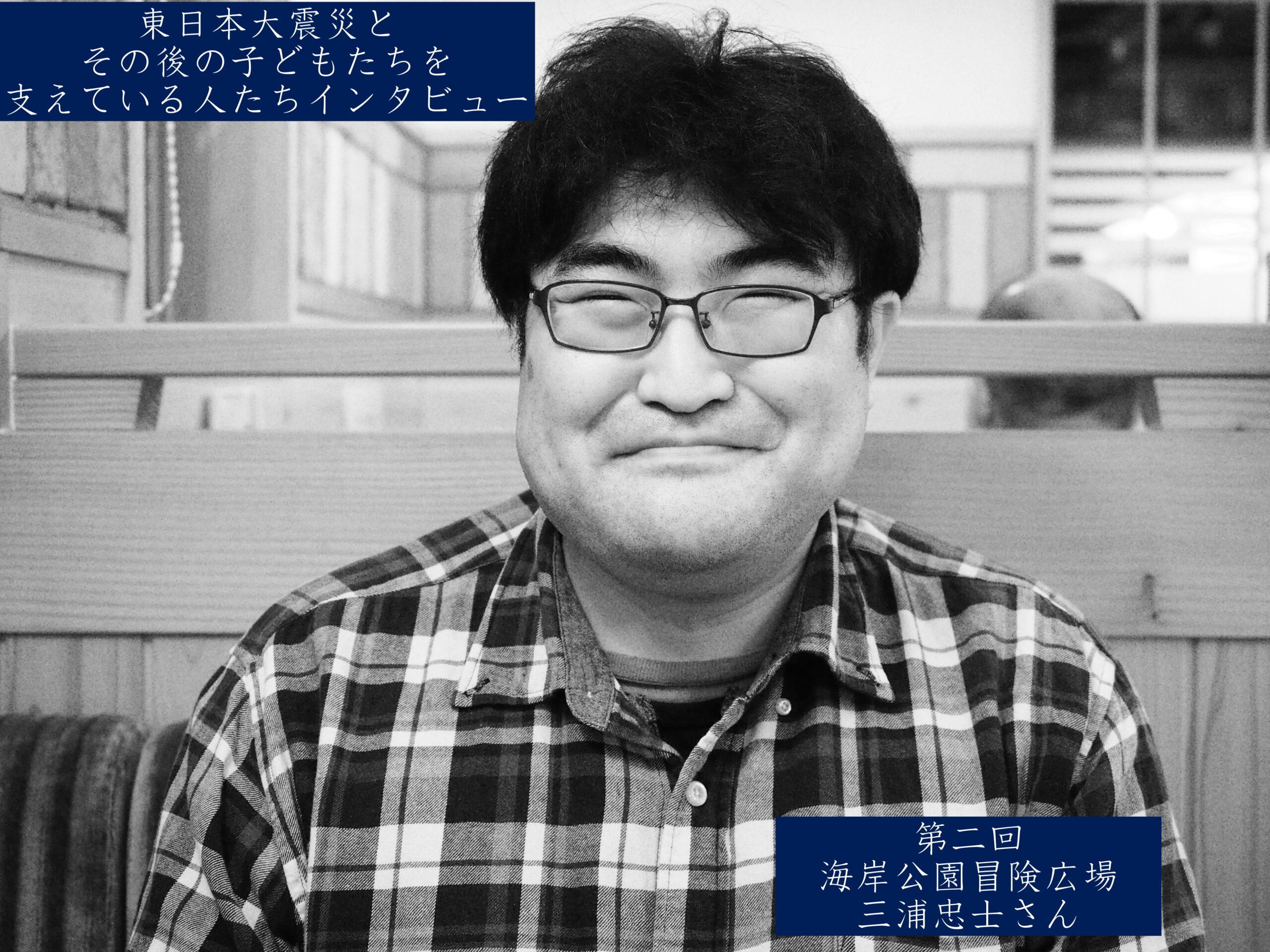 東日本大震災とその後の子どもたちを 支えている人たちインタビュー 第二回
