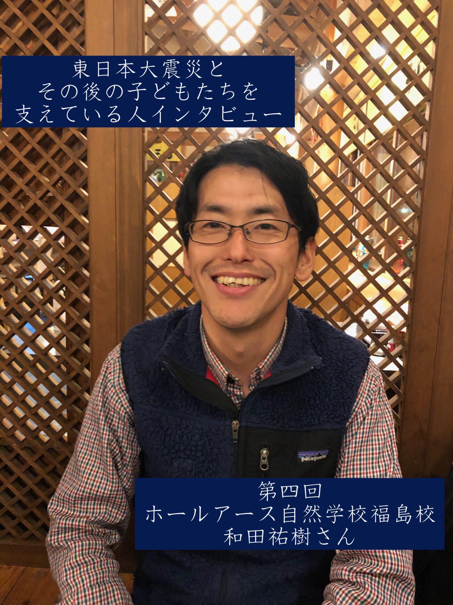 東日本大震災とその後の子どもたちを支えている人インタビュー 第四回