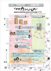 第16回森のようちえん全国交流フォーラムin奈良 実行委員会より~新プログラムのお知らせ~