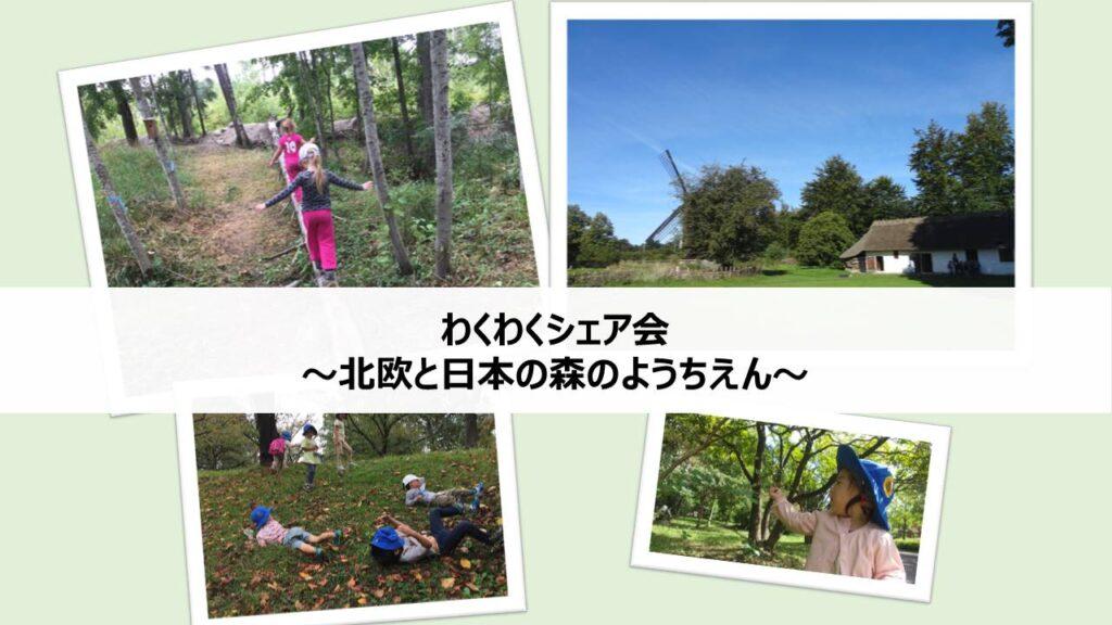 【参加者募集】10月23日(土)  わくわくシェア会~北欧と日本の森のようちえん~